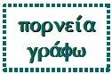 porneia_grapho